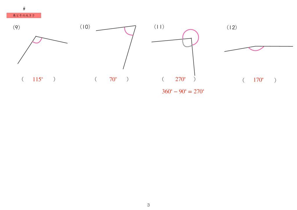 1角とその大きさk-3のサムネイル