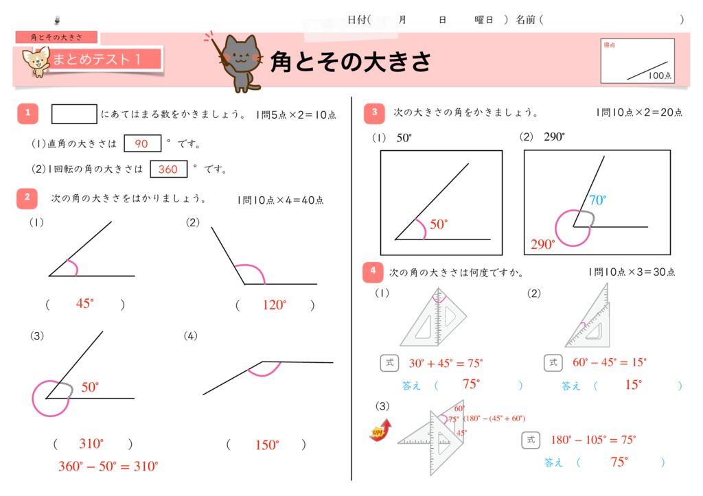 1角とその大きさk-6のサムネイル