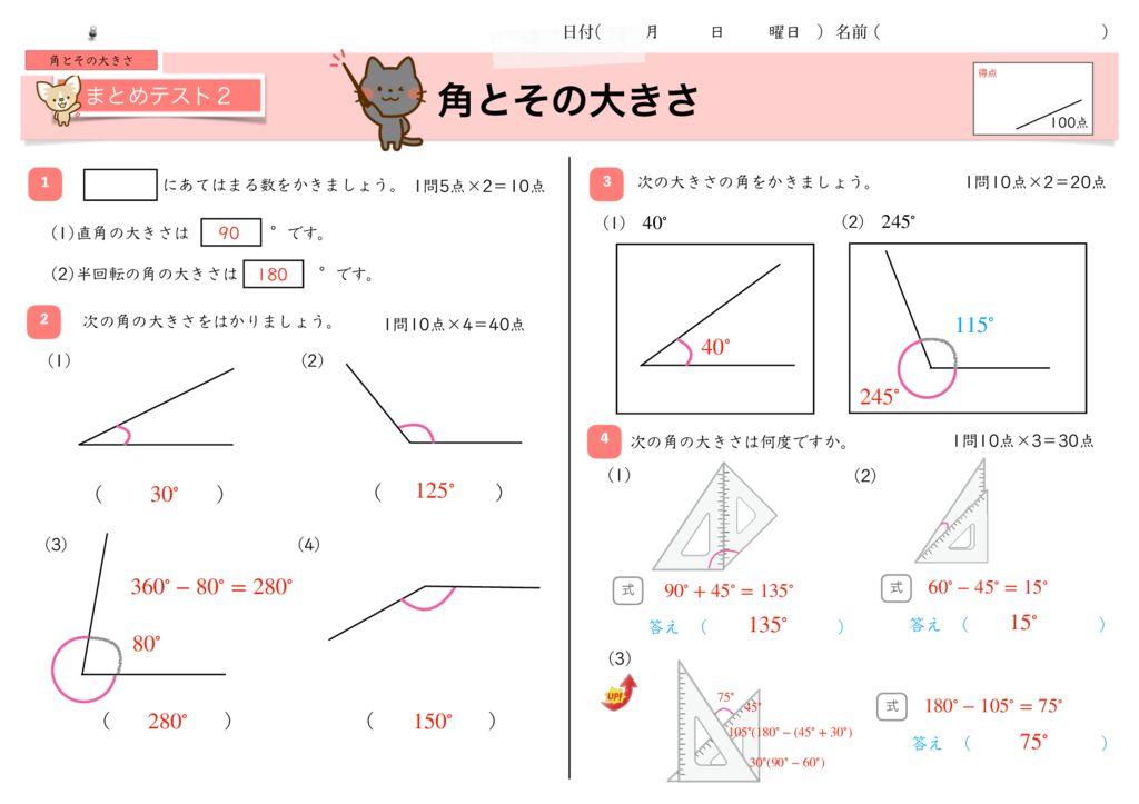 1角とその大きさk-7のサムネイル
