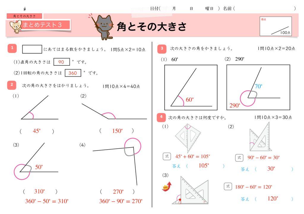 1角とその大きさk-8のサムネイル