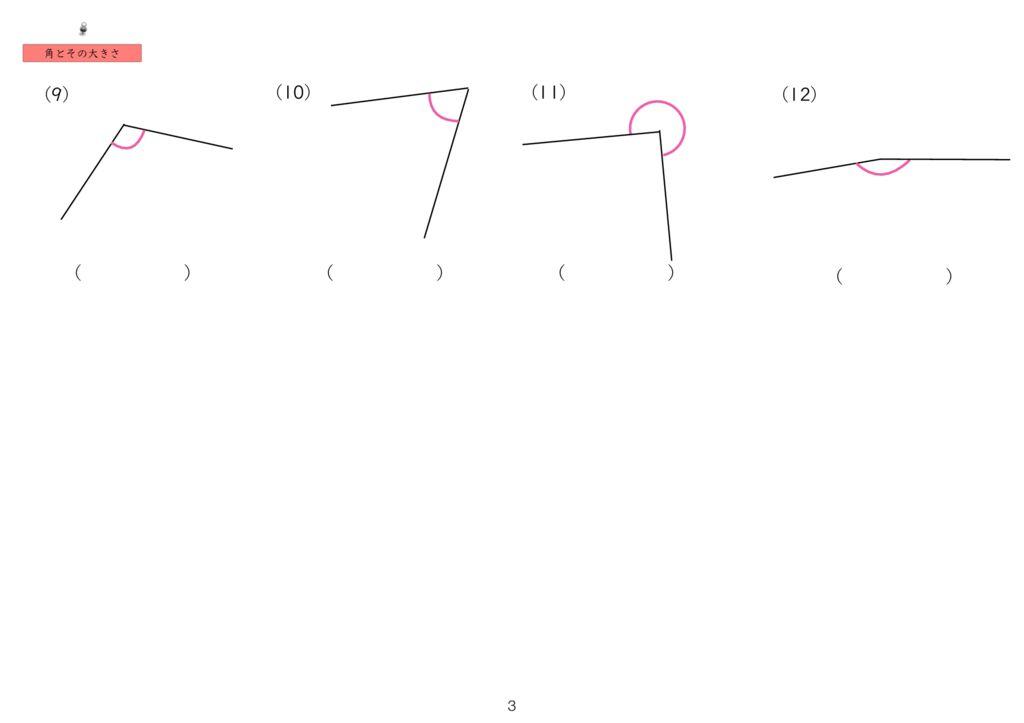 1角とその大きさm-3のサムネイル