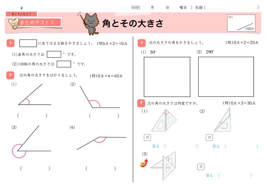 1角とその大きさm-6のサムネイル