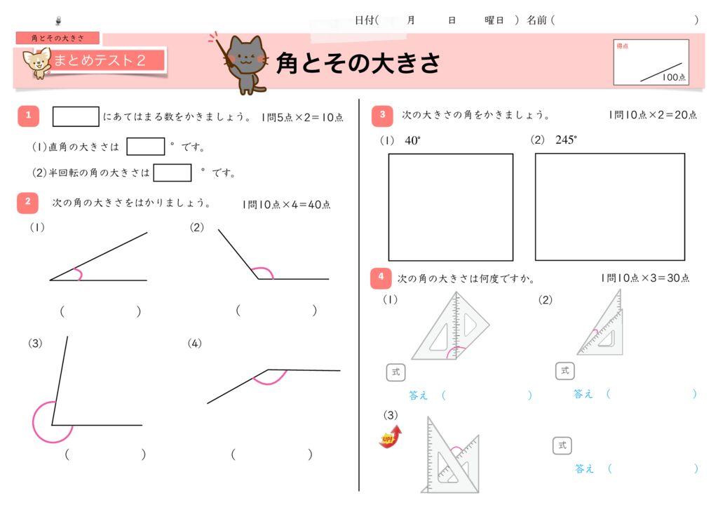 1角とその大きさm-7のサムネイル