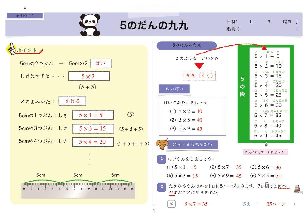 10かけ算(1)k-1-6のサムネイル