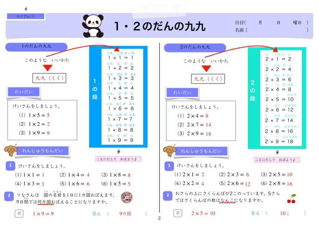 10かけ算(1)k-2のサムネイル