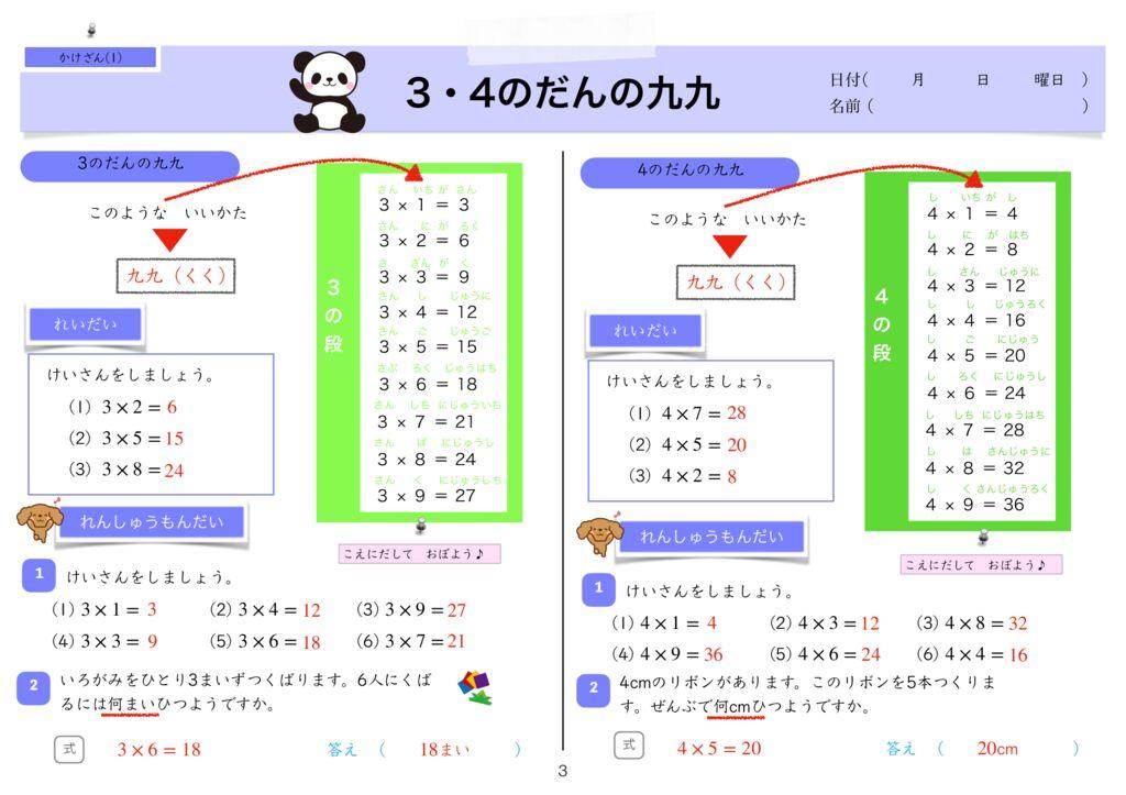 10かけ算(1)k-3のサムネイル