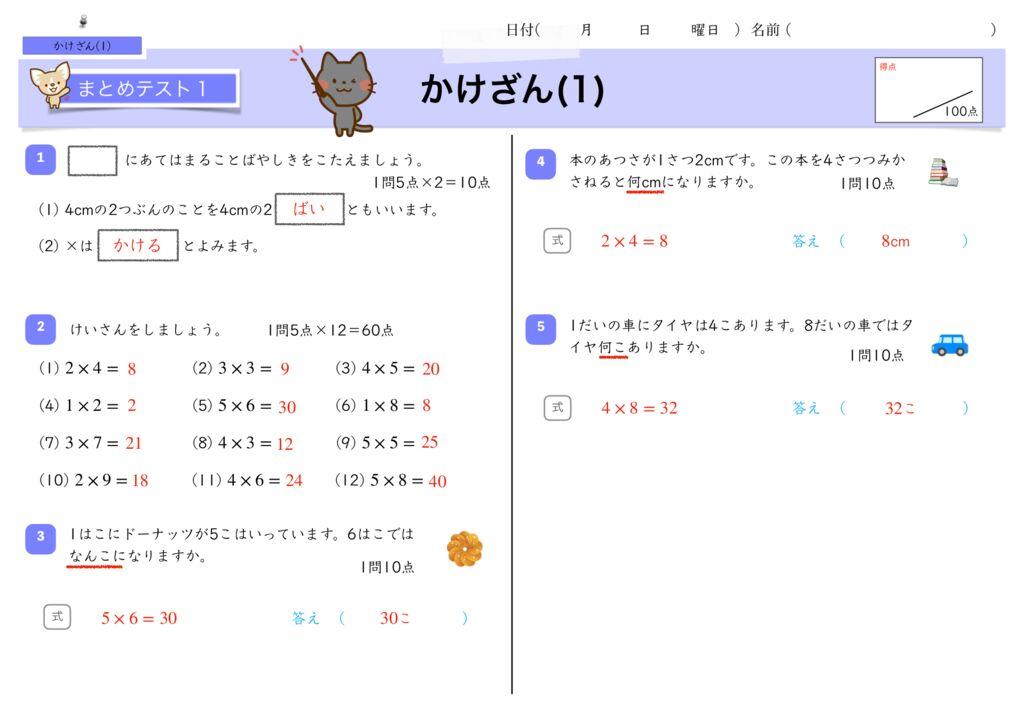 10かけ算(1)k-4のサムネイル