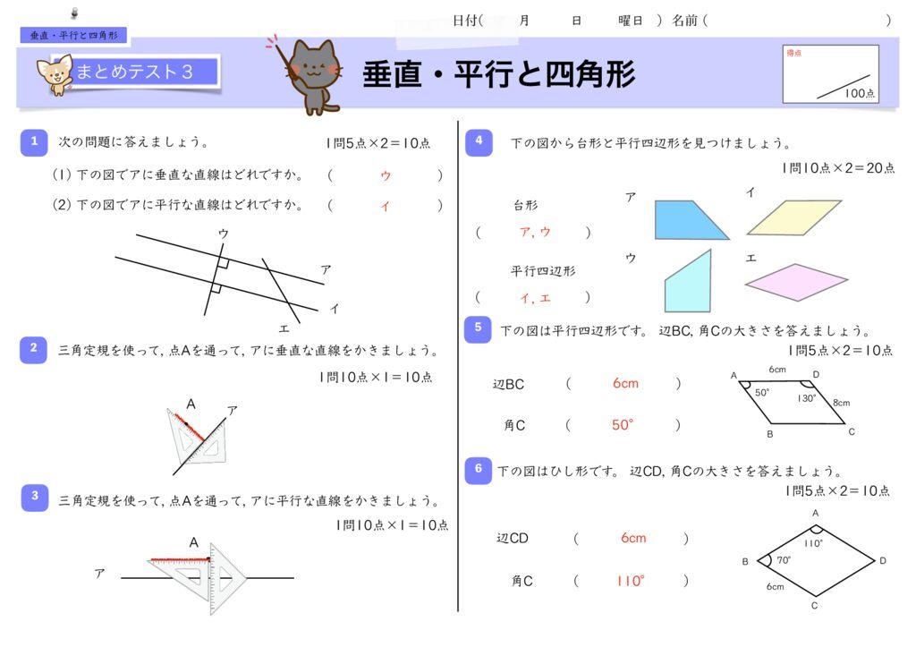 10垂直・平行と四角形k-13-14のサムネイル