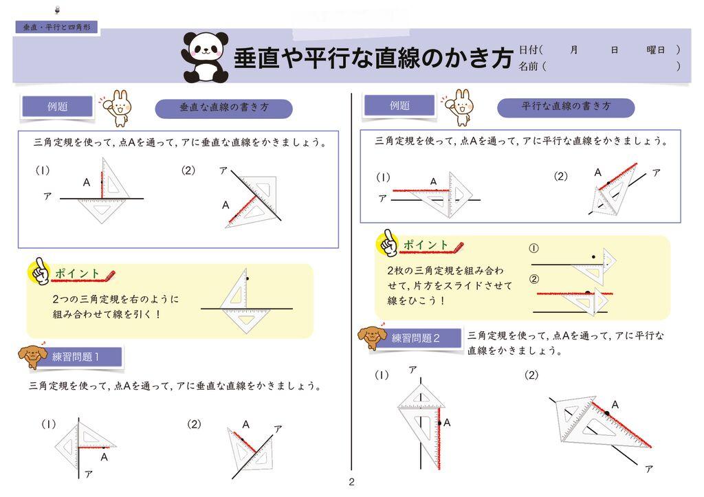 10垂直・平行と四角形k-2のサムネイル