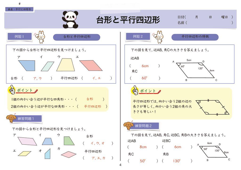 10垂直・平行と四角形k-4のサムネイル
