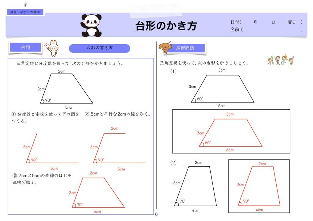 10垂直・平行と四角形k-6のサムネイル