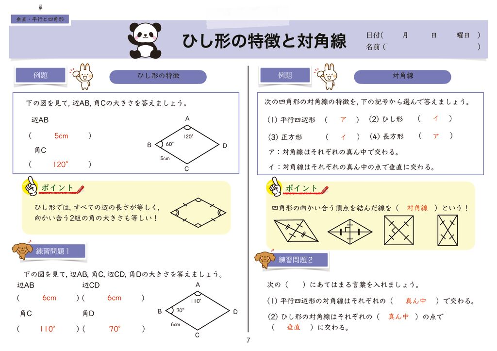 10垂直・平行と四角形k-7のサムネイル