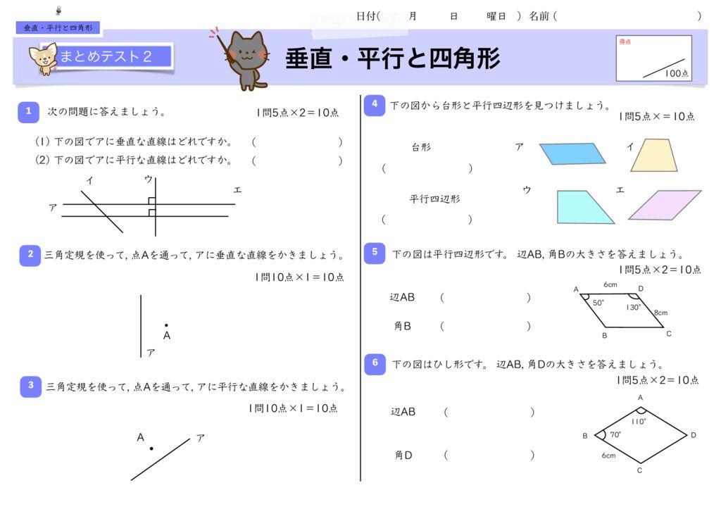 10垂直・平行と四角形m-11-12のサムネイル