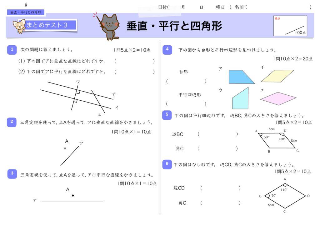 10垂直・平行と四角形m-13-14のサムネイル