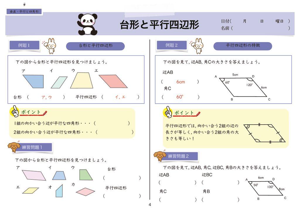 10垂直・平行と四角形m-4のサムネイル