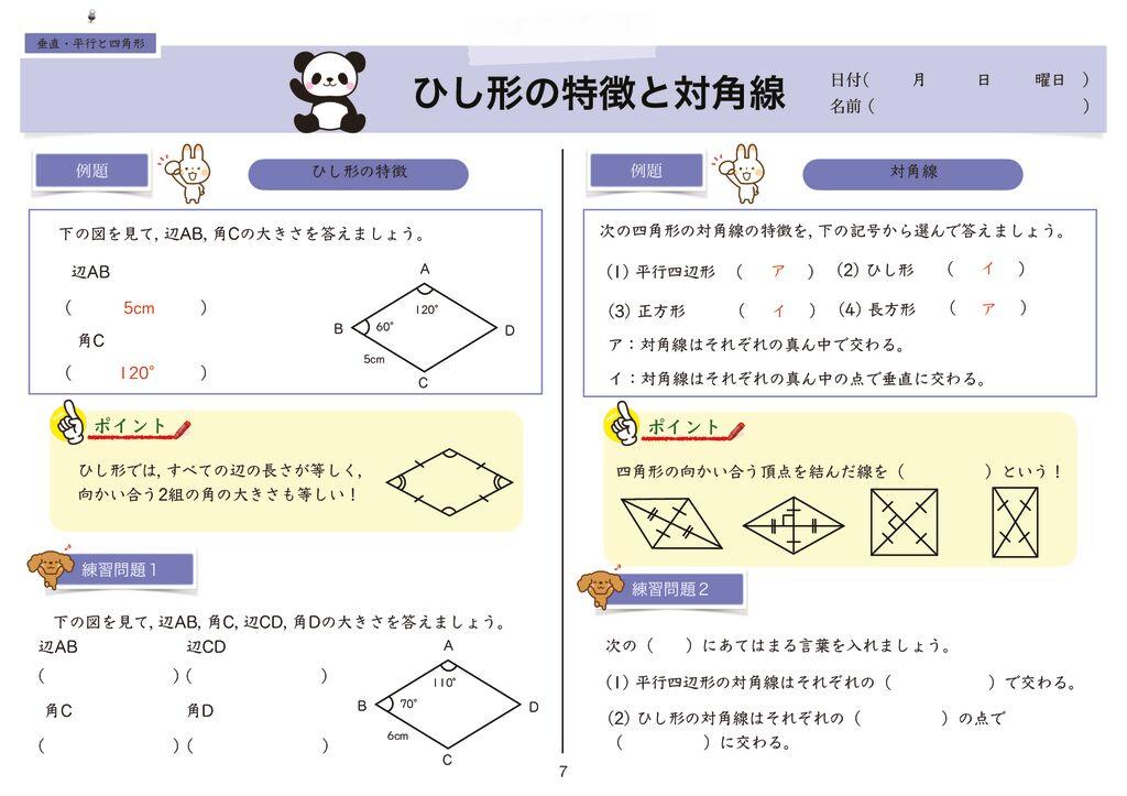 10垂直・平行と四角形m-7のサムネイル