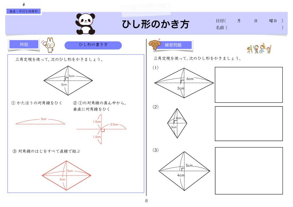 10垂直・平行と四角形m-8のサムネイル