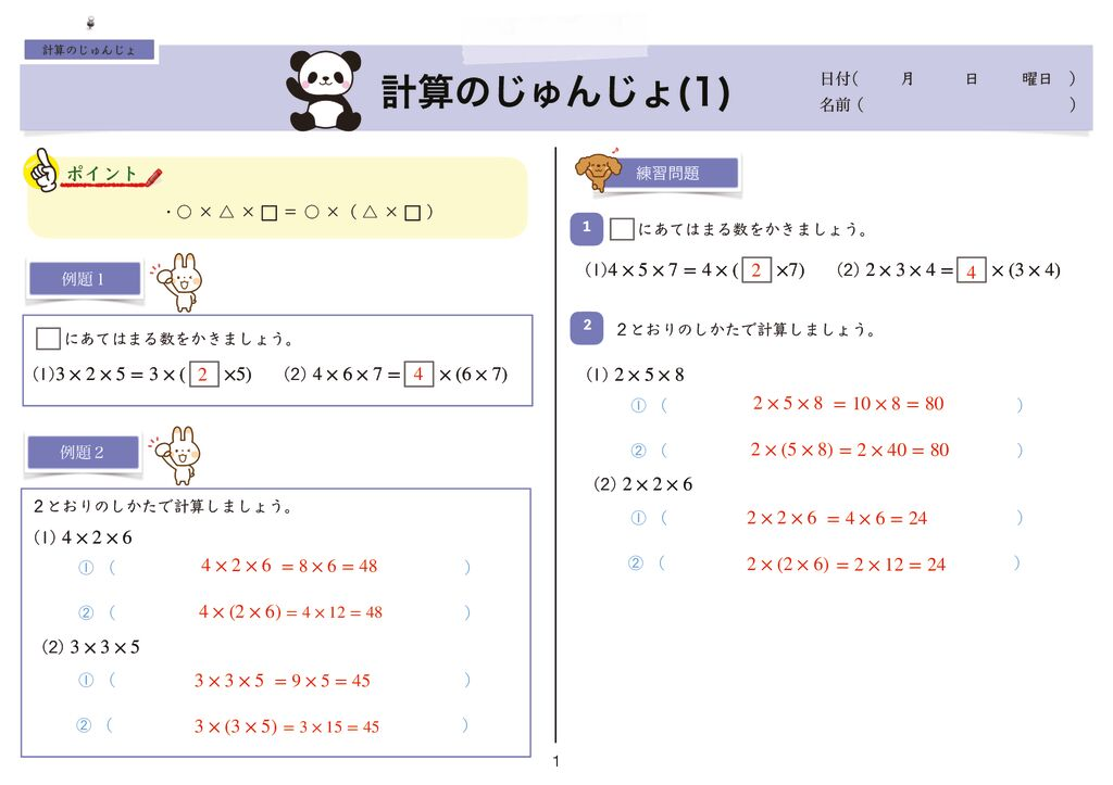 10計算の順序k-1のサムネイル