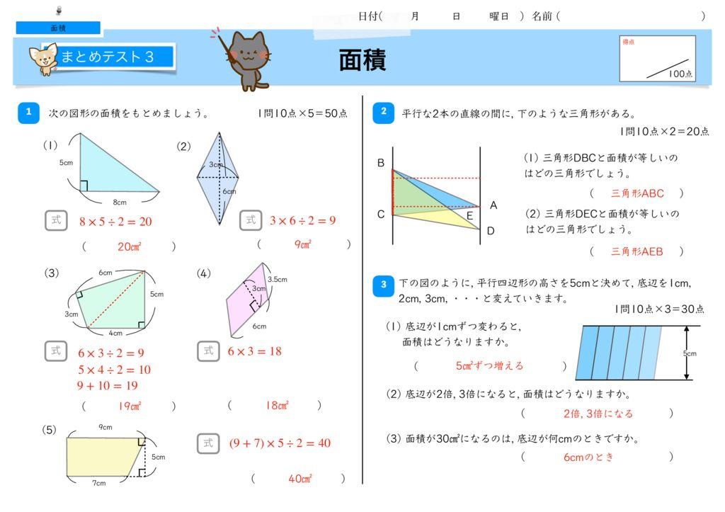 10面積k-10のサムネイル