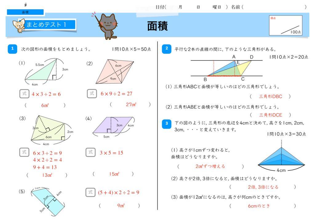 10面積k-8のサムネイル