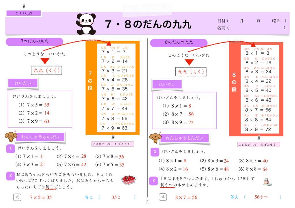 11かけ算(2)k-2のサムネイル