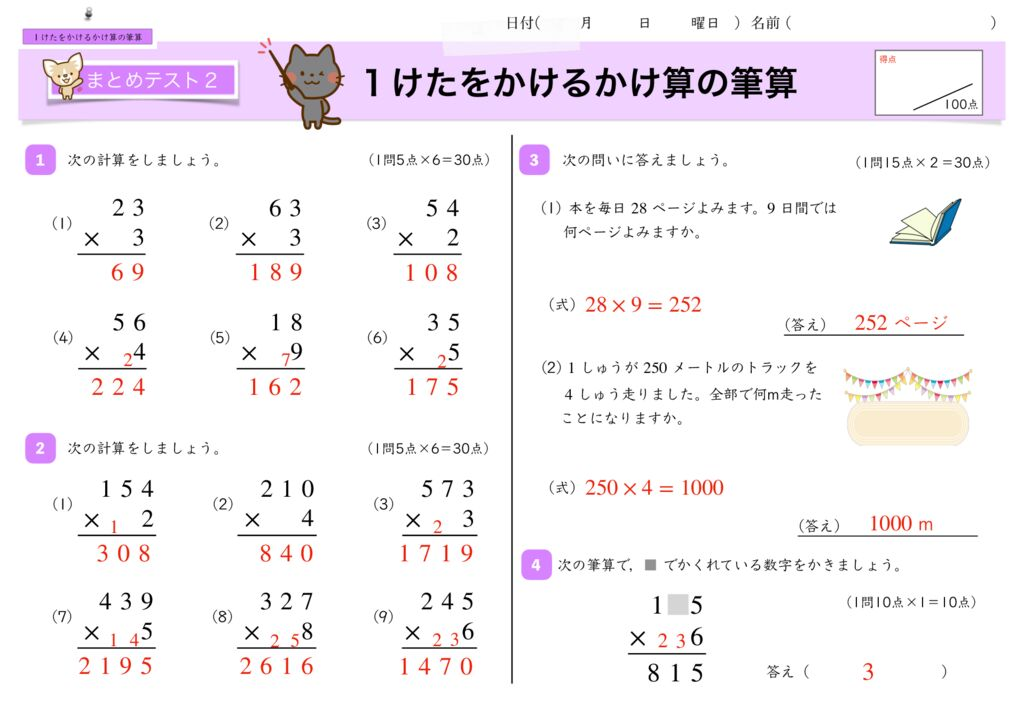 11 1けたをかける掛け算の筆算k-10のサムネイル