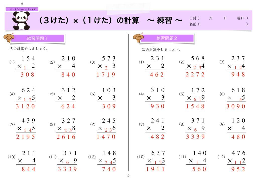 11 1けたをかける掛け算の筆算k-5のサムネイル