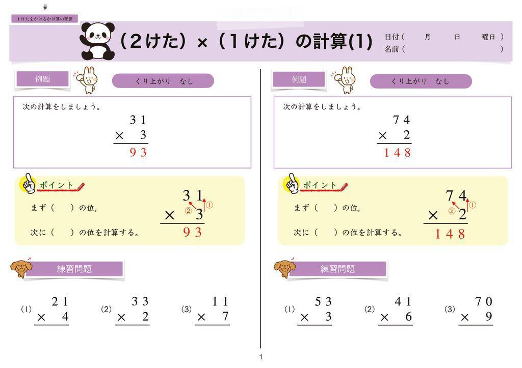 11 1けたをかける掛け算の筆算m-1-11のサムネイル