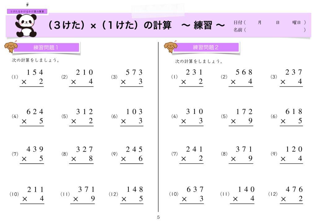 11 1けたをかける掛け算の筆算m-5のサムネイル