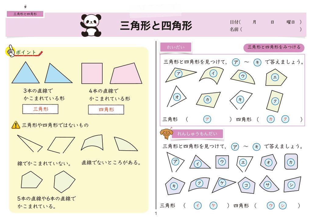 12三角形と四角形k-1のサムネイル
