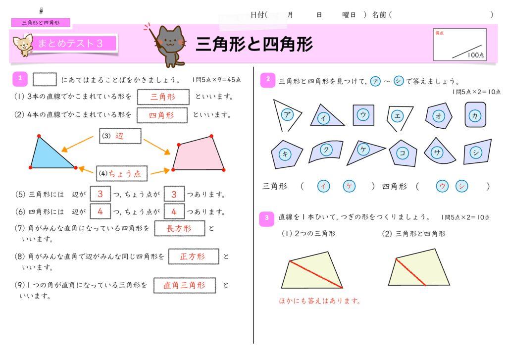12三角形と四角形k-10-11のサムネイル