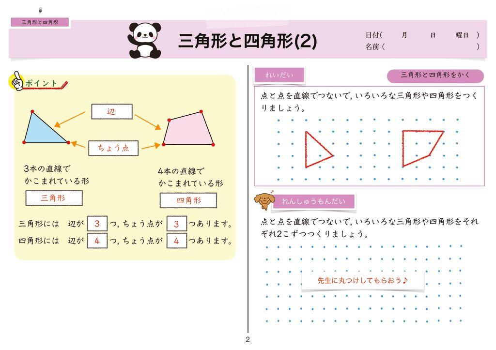 12三角形と四角形k-2のサムネイル