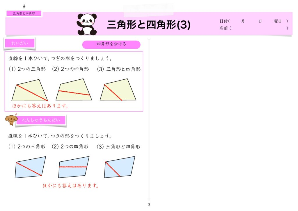 12三角形と四角形k-3のサムネイル