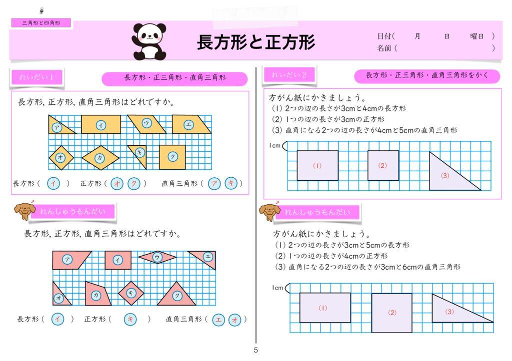 12三角形と四角形k-5のサムネイル