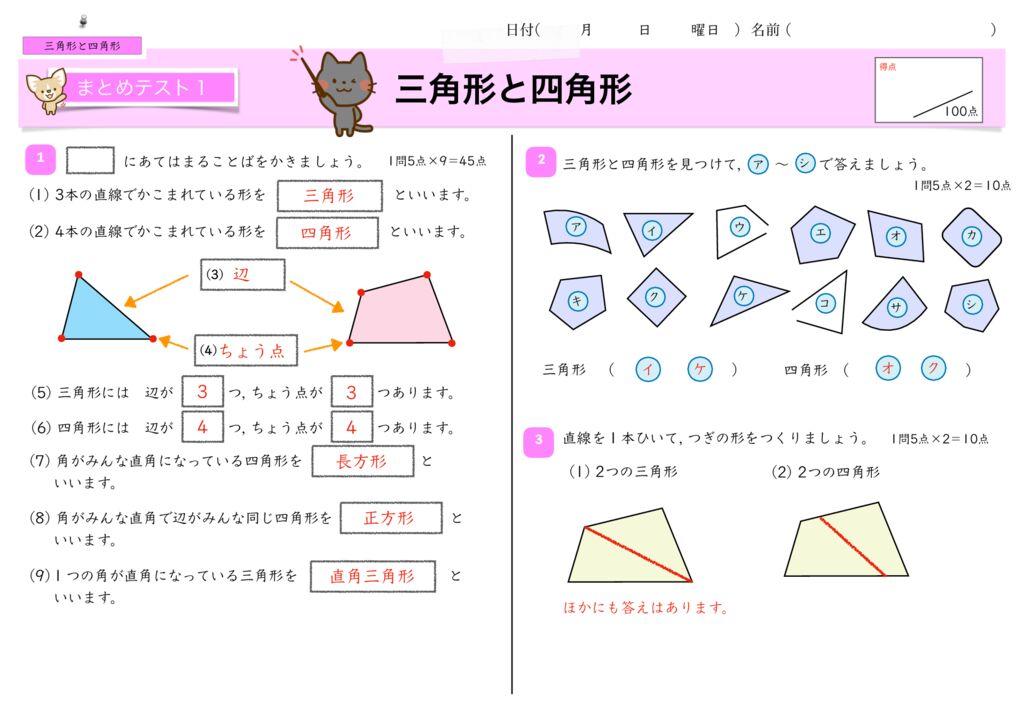 12三角形と四角形k-6-7のサムネイル