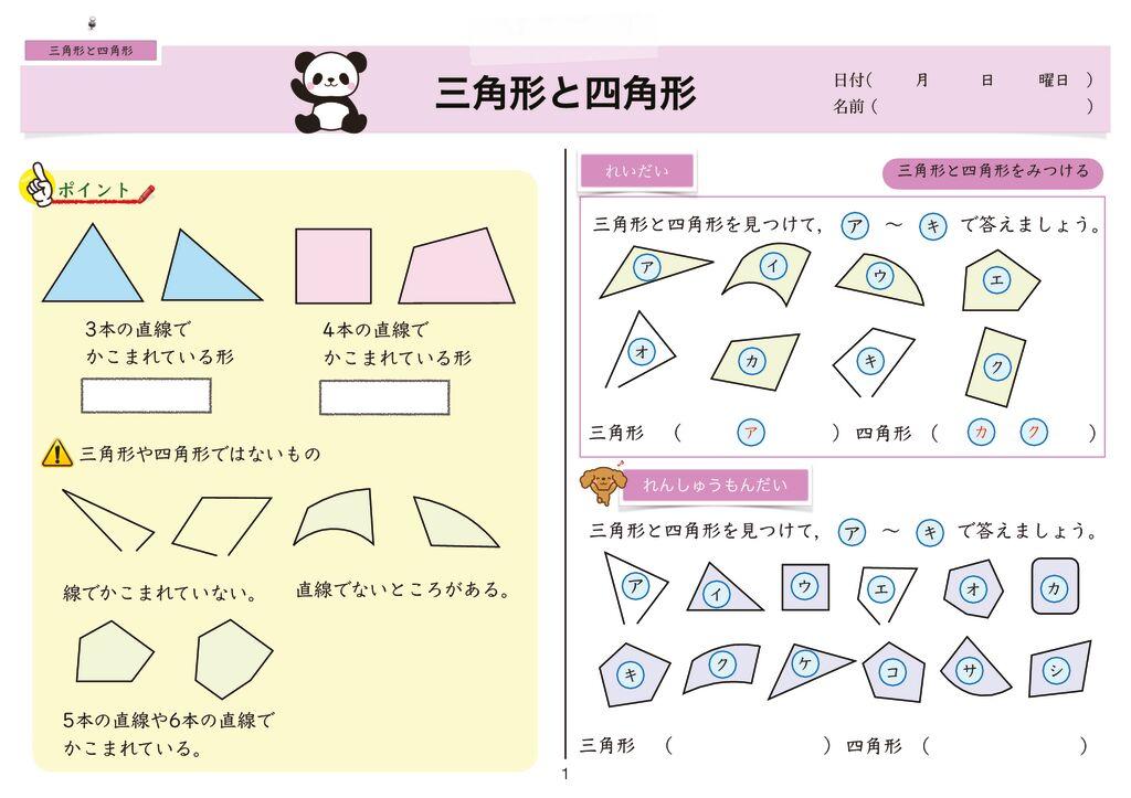 12三角形と四角形m-1-11のサムネイル