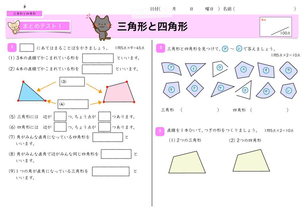 12三角形と四角形m-6-7のサムネイル