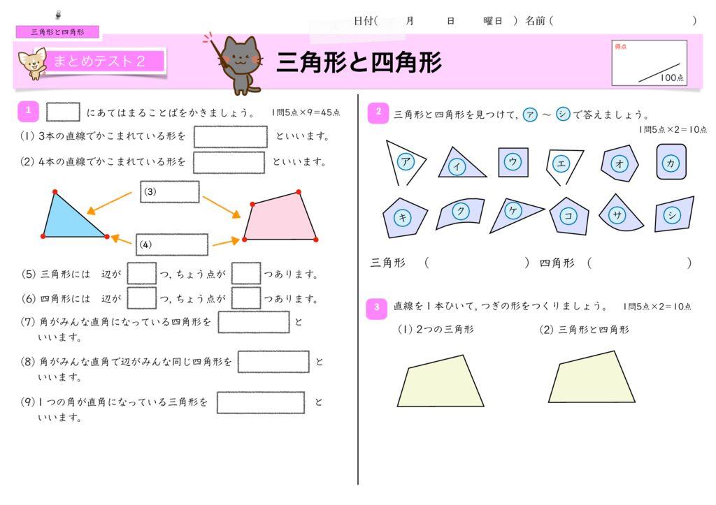 12三角形と四角形m-8-9のサムネイル