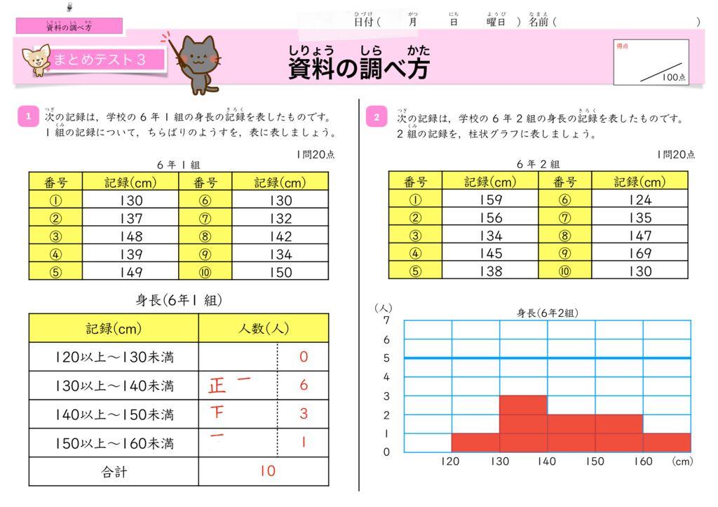 13資料の調べ方k-11-12のサムネイル