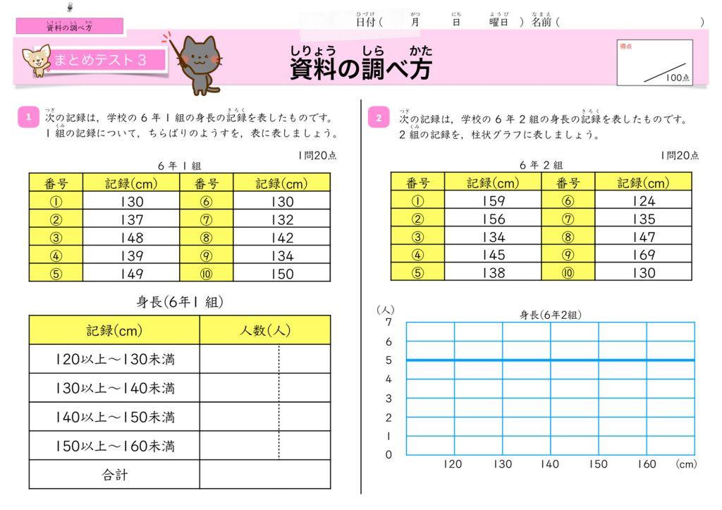 13資料の調べ方m-11-12のサムネイル