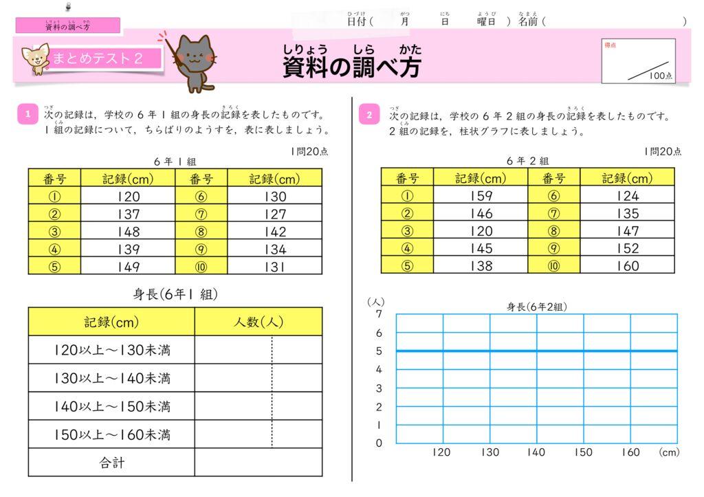 13資料の調べ方m-9-10のサムネイル