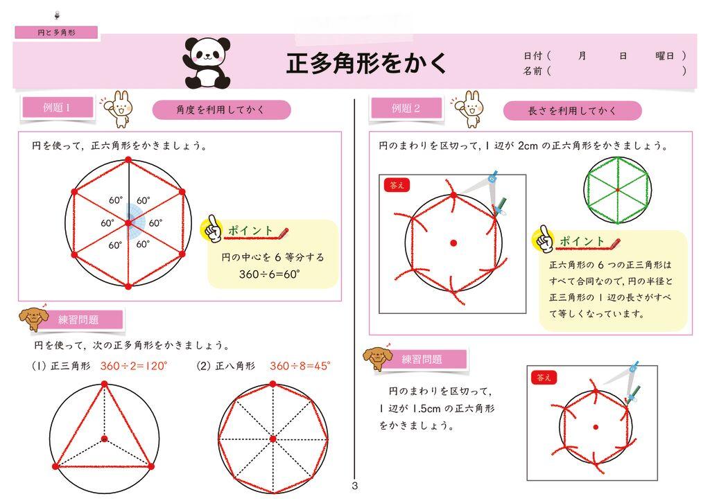 14円と正多角形k-3のサムネイル