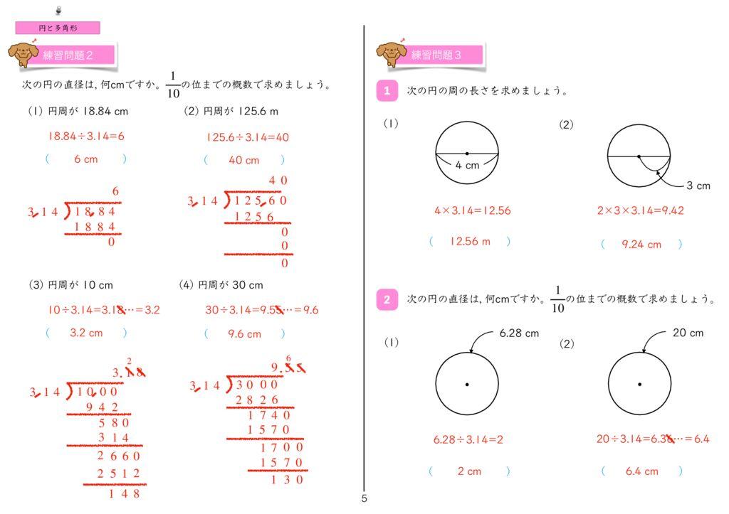 14円と正多角形k-5のサムネイル