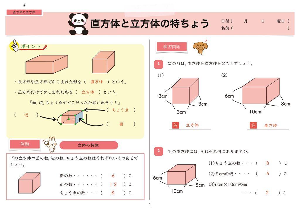 15直方体と立方体k-1のサムネイル