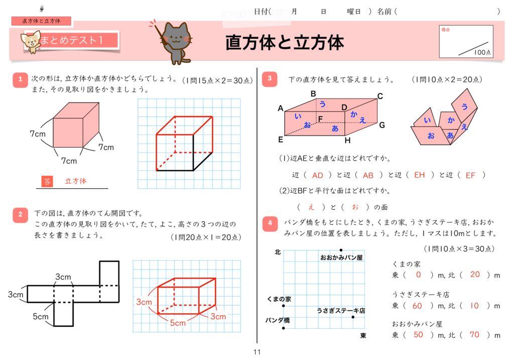 15直方体と立方体k-11のサムネイル