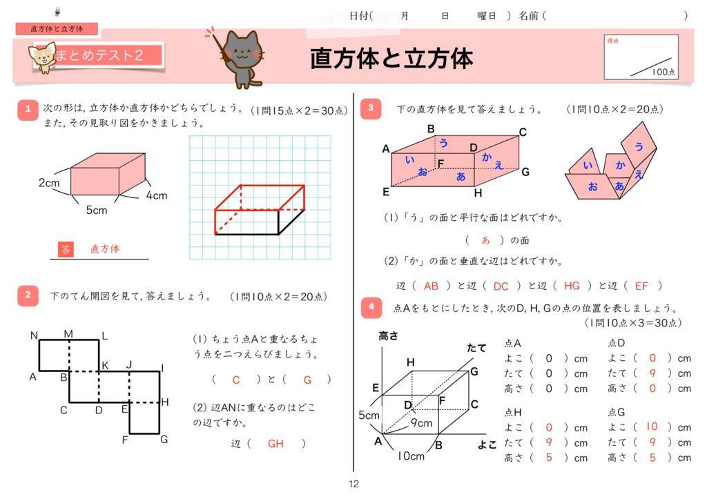15直方体と立方体k-12のサムネイル