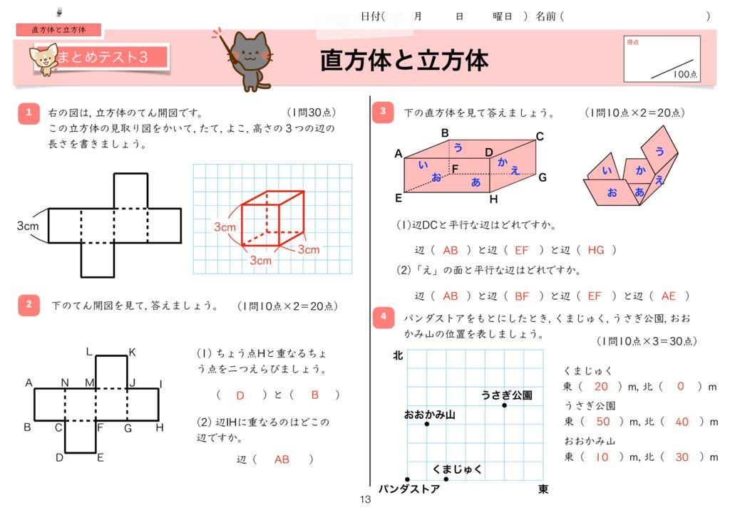 15直方体と立方体k-13のサムネイル