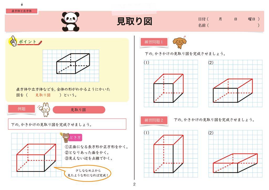 15直方体と立方体k-2のサムネイル