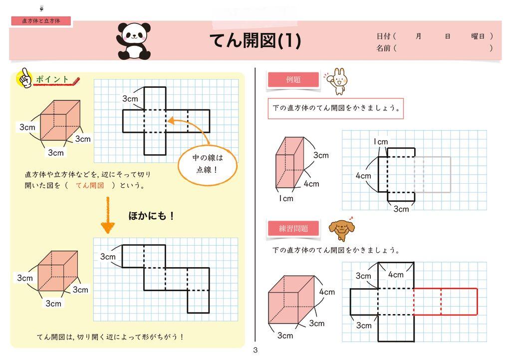 15直方体と立方体k-3のサムネイル