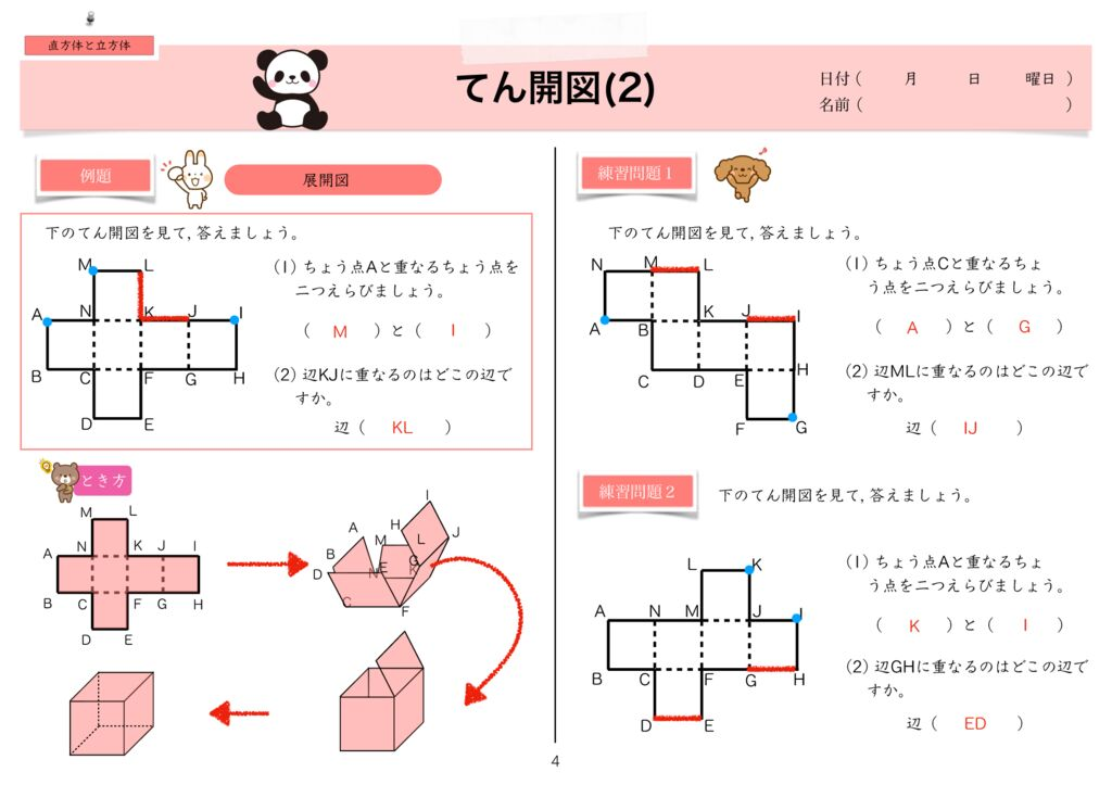 15直方体と立方体k-4のサムネイル